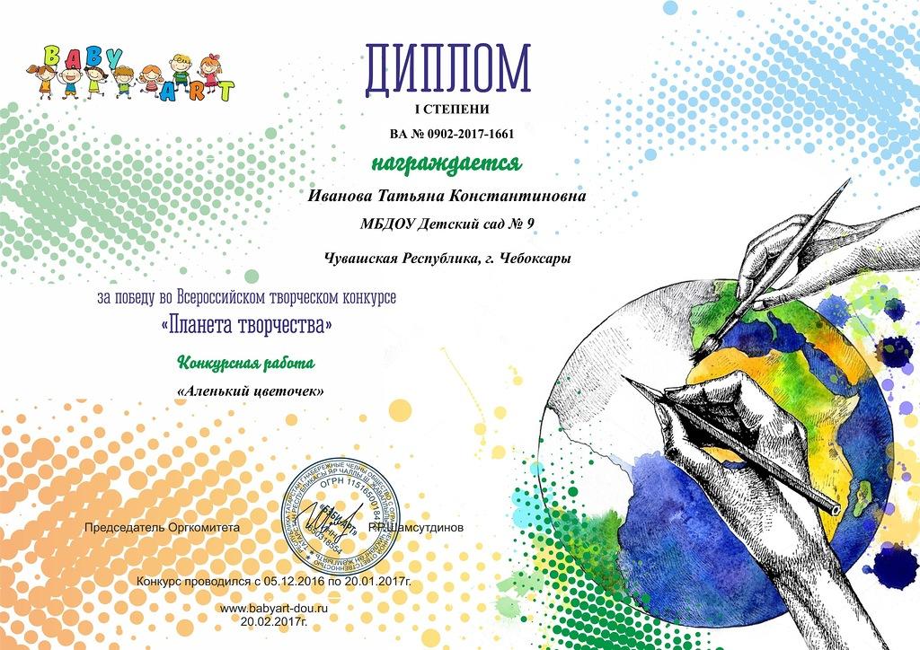 Дата творческого конкурса 2017